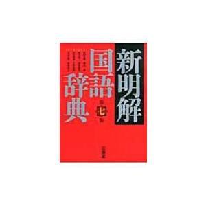 新明解国語辞典 / 山田忠雄  〔辞書・辞典〕