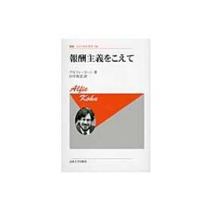 発売日:2011年10月 / ジャンル:社会・政治 / フォーマット:全集・双書 / 出版社:法政大...