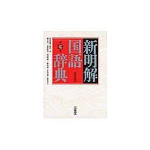 新明解国語辞典 特装版 / 山田忠雄  〔辞書・辞典〕|hmv