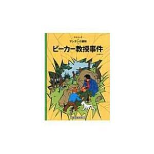 ビーカー教授事件 タンタンの冒険 ペーパーバック版 / エルジェ  〔絵本〕|hmv