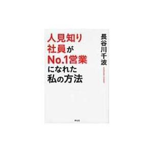 発売日:2011年10月 / ジャンル:社会・政治 / フォーマット:本 / 出版社:祥伝社 / 発...