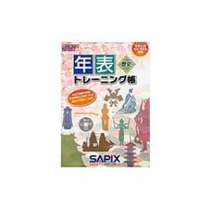 年表トレーニング帳 歴史 サピックスメソッド / Sapix  〔本〕|hmv