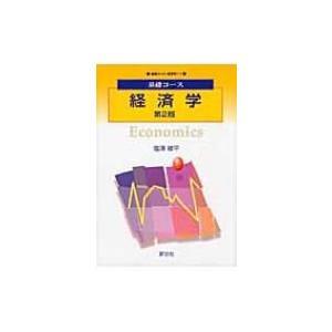 基礎コース 経済学 基礎コース 経済学 / 塩沢修平  〔全集・双書〕|hmv