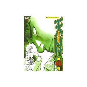 発売日:2011年11月 / ジャンル:コミック / フォーマット:コミック / 出版社:日本文芸社...
