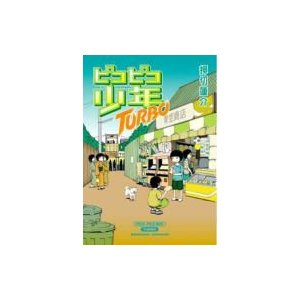 発売日:2011年11月 / ジャンル:コミック / フォーマット:コミック / 出版社:太田出版 ...