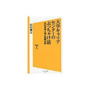 発売日:2011年10月 / ジャンル:ビジネス・経済 / フォーマット:新書 / 出版社:Sbクリ...