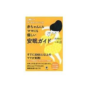 発売日:2011年11月 / ジャンル:実用・ホビー / フォーマット:本 / 出版社:かんき出版 ...