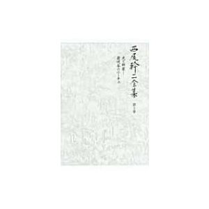 西尾幹二全集 最晩年のニーチェ 第5巻 光と断崖 / 西尾幹二  〔全集・双書〕