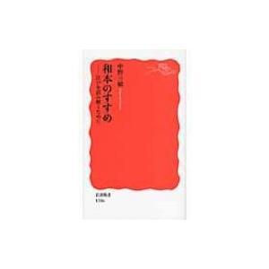 和本のすすめ 江戸を読み解くために 岩波新書 / 中野三敏  〔新書〕|hmv