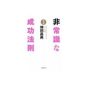 発売日:2011年10月 / ジャンル:社会・政治 / フォーマット:本 / 出版社:フォレスト出版...