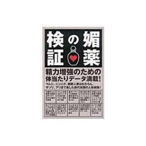 媚薬の検証 / 川口友万  〔本〕