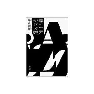 黒と白のジャズ史 / 中山康樹 ナカヤマヤスキ  〔本〕