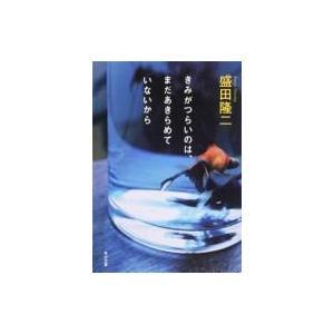 発売日:2011年10月 / ジャンル:文芸 / フォーマット:文庫 / 出版社:角川書店 / 発売...