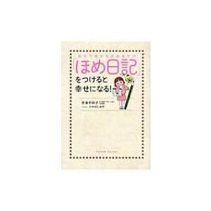 発売日:2011年11月 / ジャンル:文芸 / フォーマット:本 / 出版社:Kadokawa /...
