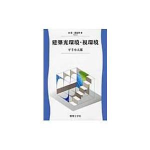 建築光環境・視環境 新・建築学 / 平手小太郎  〔全集・双書〕 hmv