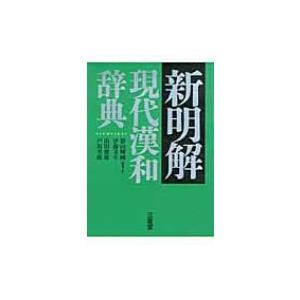 新明解 現代漢和辞典 / 影山輝国  〔辞書・辞典〕|hmv