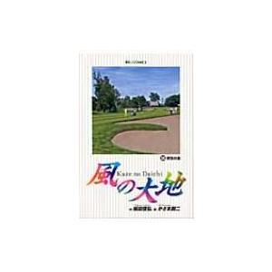 風の大地 55 ビッグ コミックスオリジナル / 坂田信弘 / かざま鋭二  〔コミック〕