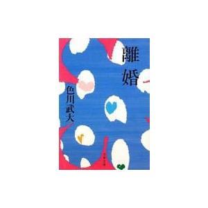 発売日:2011年11月 / ジャンル:文芸 / フォーマット:文庫 / 出版社:文藝春秋 / 発売...