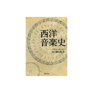 発売日:2011年11月 / ジャンル:アート・エンタメ / フォーマット:文庫 / 出版社:河出書...