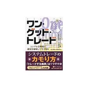 ワン・グッド・トレード シンプルな戦略に裁量を加味して生き残れ ウィザードブックシリーズ / マイク・ベ