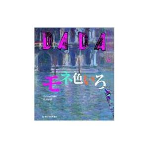 DADAモネ色いろ フランス発こどもアートシリーズ / DADA日本版編集部  〔本〕 hmv