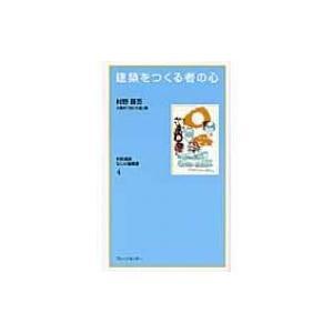 建築をつくる者の心 なにわ塾叢書 / 村野藤吾  〔本〕