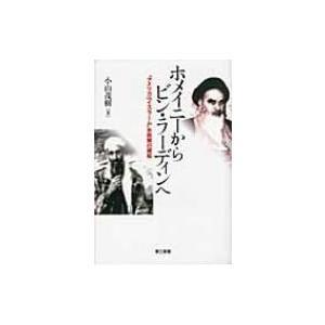 発売日:2011年11月 / ジャンル:哲学・歴史・宗教 / フォーマット:本 / 出版社:第三書館...