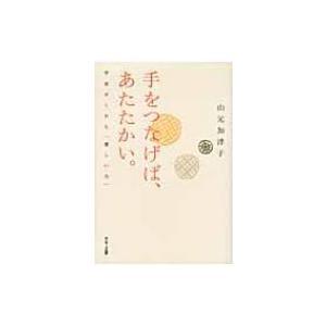 発売日:2011年11月 / ジャンル:文芸 / フォーマット:本 / 出版社:サンマーク出版 / ...