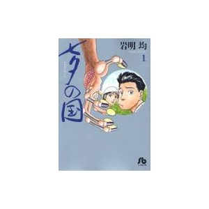 発売日:2011年12月 / ジャンル:コミック / フォーマット:文庫 / 出版社:小学館 / 発...