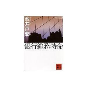 発売日:2011年11月 / ジャンル:文芸 / フォーマット:文庫 / 出版社:講談社 / 発売国...