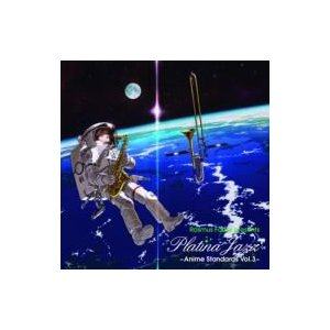 Rasmus Faber ラスマスフェイバー / Rasmus Faber Presents Platina Jazz - Anime Standards Vol.3 国内盤 〔CD〕|hmv