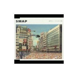 SMAP スマップ / 世界に一つだけの花  〔CD Max...