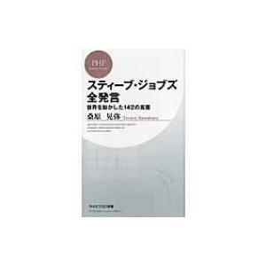 発売日:2011年12月 / ジャンル:ビジネス・経済 / フォーマット:新書 / 出版社:Php研...