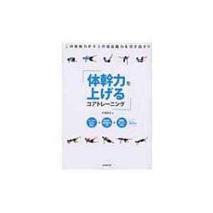 発売日:2011年12月 / ジャンル:実用・ホビー / フォーマット:本 / 出版社:成美堂出版 ...