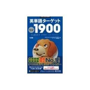 英単語ターゲット1900 大学入試出る順 大学...の関連商品3