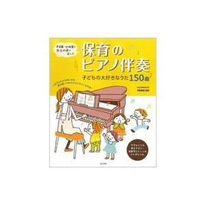 発売日:2011年11月 / ジャンル:アート・エンタメ / フォーマット:本 / 出版社:日本文芸...