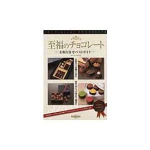 至福のチョコレート お取り寄せベストガイド / オフィス・クリオ  〔本〕
