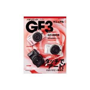 パナソニックLUMIX GF3マニュアル タッチでアート!小さいけど一眼画質 日本カメラMOOK / 書籍  〔ムック〕 hmv