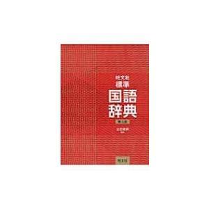旺文社 標準国語辞典 / 旺文社  〔辞書・辞典〕|hmv