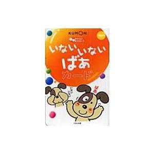 発売日:2008年02月 / ジャンル:実用・ホビー / フォーマット:本 / 出版社:くもん出版 ...