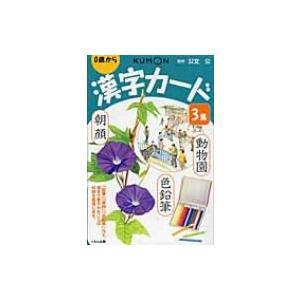 発売日:2007年12月 / ジャンル:語学・教育・辞書 / フォーマット:本 / 出版社:くもん出...