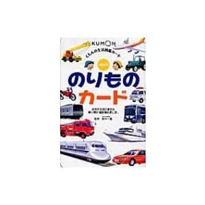発売日:2007年11月 / ジャンル:語学・教育・辞書 / フォーマット:図鑑 / 出版社:くもん...