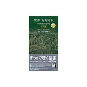 発売日:2007年10月 / ジャンル:哲学・歴史・宗教 / フォーマット:本 / 出版社:日本聖書...