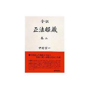正法眼蔵 巻2 全訳 / 道元 (1200-1253)  〔全集・双書〕