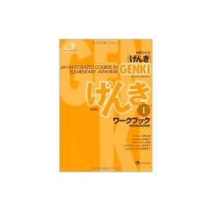 初級日本語「げんき」ワークブック1 第2版 / 坂野永理 〔本〕