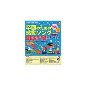卒園のための感動ソングbest18×2アレンジ / 植田光子  〔本〕