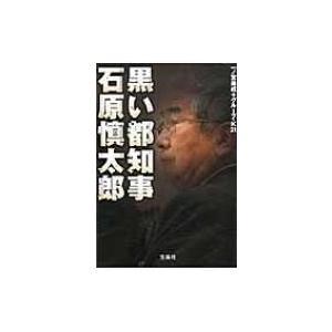 発売日:2012年01月 / ジャンル:社会・政治 / フォーマット:文庫 / 出版社:宝島社 / ...