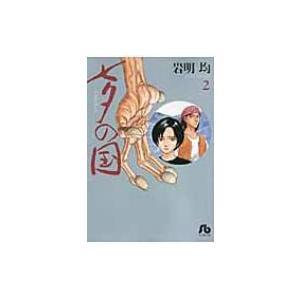 発売日:2012年01月 / ジャンル:コミック / フォーマット:文庫 / 出版社:小学館 / 発...