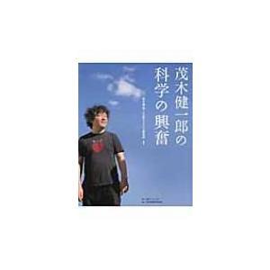 茂木健一郎の科学の興奮 / 茂木健一郎 モギケンイチロウ  〔本〕|hmv