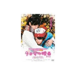 クロサワ映画2011〜笑いにできない恋がある〜  〔DVD〕...